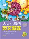 大人小孩的英文歌謠 Level 2 (20K軟皮精裝+1CD)