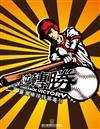 逆轉勝:臺灣棒球特展