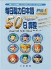 每日聽力日本語50日課程:初級