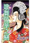 歌舞伎華之戀(4)