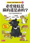原來如此!百看不厭動物小百科(1):老虎的條紋是橫的還是直的?-不說不知道的動物生態學