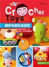 趣味毛線玩具造型:0-99歲都喜愛的飛機、車子、機器人鉤針編織教學