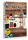 日系百元文具活用術:48種最強整理x學習x手帳x筆記本的創意好點子