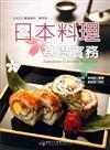 日本料理基礎實務