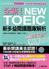 全新!NEW TOEIC新多益閱讀題庫解析 :考題會翻新,所以我們絕不用陳年舊題混充新題!【雙書裝】(附單字記憶MP3)