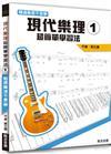 現代樂理(一):超簡單學習法【增訂第四版】