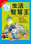 漫畫教科書:生活智慧王②