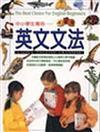 英文文法(中小學生專用)