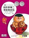 升科大四技設計群專二考前急救包(2015最新版)
