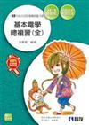 升科大四技:基本電學總複習(全)(2015最新版)