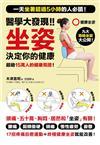 醫學大發現!!坐姿決定你的健康 :一天坐著超過5小時的人必讀!「17招疼痛自癒運動+終極健康坐姿」改善腰痛、肩頸僵硬、頭痛、五十肩!