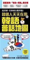 韓國人天天在用的韓語會話地圖 :超詳解!韓國人的生活會話,初學者也看得懂!(附標準首爾腔MP3)