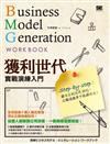 獲利世代實戰演練入門 Business Model Generation Work Book