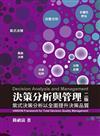 決策分析與管理:紫式決策分析以全面提升決策品質