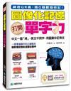 圖像化記憶!打開單字力 :中文一個「烤」,英文不同字,用圖讓你記得住(附MP3光碟+智慧QR碼)