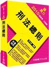 刑法總則-讀實力-2015高普考.三四等<保成>