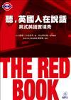 聽,英國人在說話:THE RED BOOK 英式英語實境秀