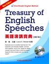 英語演講寶典(修訂版)