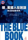 聽,英國人在說話:THE BLUE BOOK 英式英語實境秀