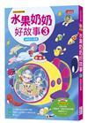 水果奶奶好故事(3):琳琳的生氣帽(附50分鐘精彩水果冰淇淋影片DVD)