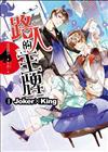 路人的王牌第一部:Joker × King(全3部)(內含精美拉頁海報、首刷限定小L夾)