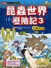 昆蟲世界歷險記(3)【全新修訂版】