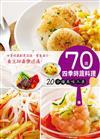 70道四季時蔬料理:20分鐘美味上桌