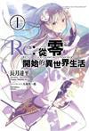 Re:從零開始的異世界生活(1)
