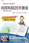 初五等共同科目25天速成(初等、地方五等、司法五等適用)