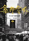 傘裡傘外:民主前夕的香港故事