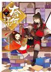 奈何江山(2):打怪掉寶的日子