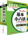 基本小六法-44版-2015法律工具書系列<保成>