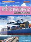 國貿業務丙級檢定學術科教戰守策(修訂八版)