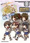 艦隊Collection 4格漫畫 吹雪奮鬥記(1)