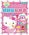 Hello Kitty好好玩貼紙書(附2張跨頁遊戲貼紙)