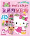 Hello Kitty創造力貼紙書(附2張跨頁遊戲貼紙)
