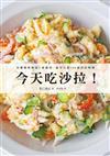 今天吃沙拉!:有媽媽的味道,最親切、最可口的100道沙拉料理