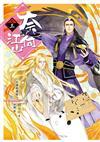 奈何江山(3):天運的博弈