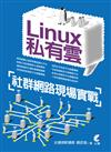 Linux私有雲社群網路現場實戰