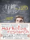 行銷研究:市場調查與分析
