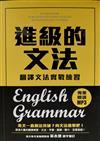 進級的文法:翻譯文法實戰練習,向英文文法進擊吧!