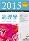 2015最新版 全方位護理應考e寶典─病理學