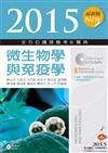 2015最新版 全方位護理應考e寶典─微生物學與免疫學
