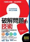 破解問題的技術:日本思考研究所耗時20年鉅著, 99%問題都可快速解決的四種思考秘技