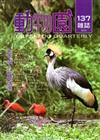 動物園雜誌137期-104.01