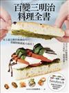 百變三明治料理全書:舌尖上的極緻挑逗,天天想吃、餐餐盡興! 史上最完整的堆疊技巧,看圖照做就能大成功!