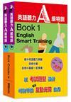 英語聽力A級特訓套書(2書+2CD-ROM互動光碟)