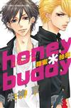 honey*buddy甜蜜拍檔(全)