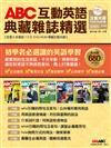 ABC互動英語 典藏雜誌精選 合訂本 6期DVD-ROM版 (2014年1-6月)