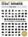 典藏完美 20世紀經典相機年鑑